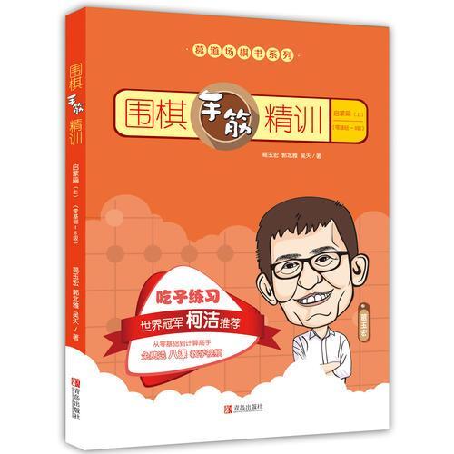 围棋手筋精训·启蒙篇(上)(零基础~8级)