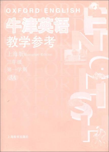 牛津英语教学参考:3年级(第1学期)(3A)(上海版)