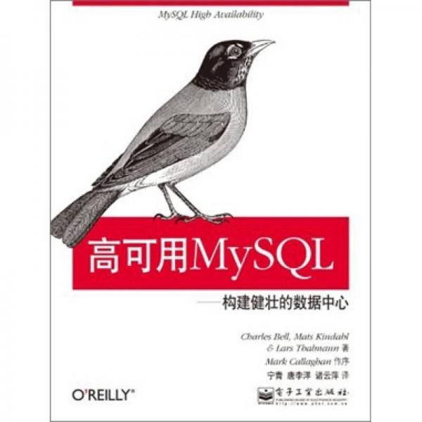 高可用MySQL