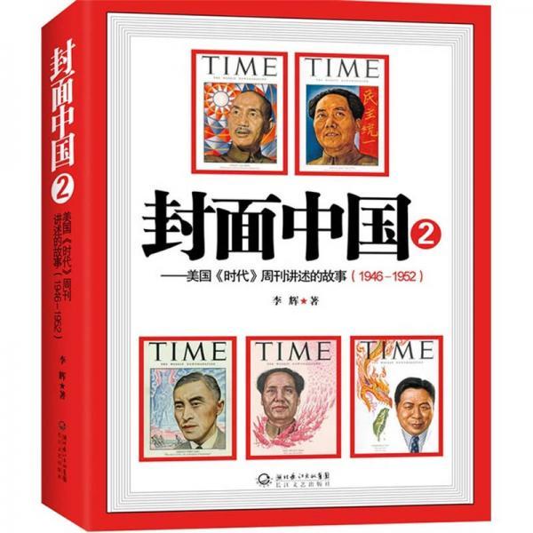 封面中国2