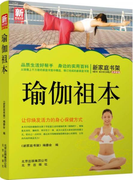 新家庭书架·瑜伽全书