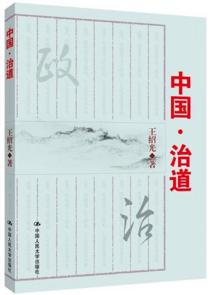 中国·治道