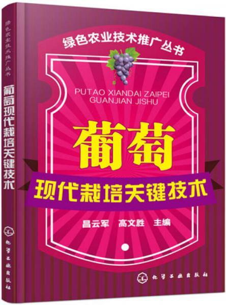 绿色农业技术推广丛书:葡萄现代栽培关键技术
