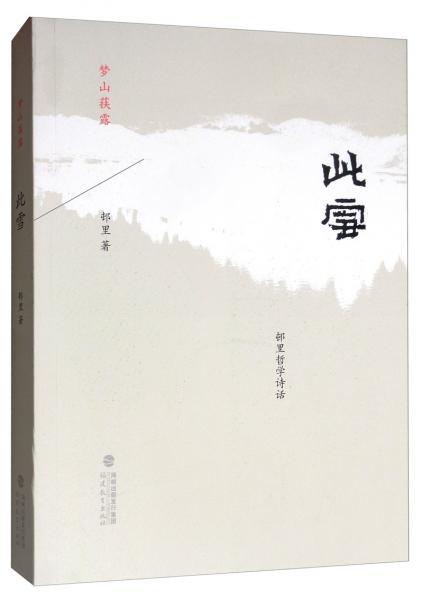 此雪(邨里哲学诗话)