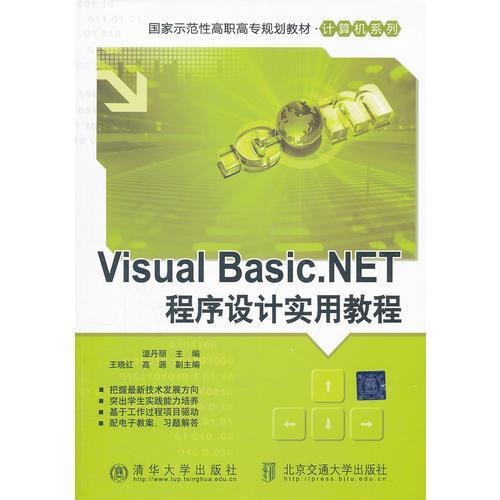 Visual Basic.NET程序设计实用教程(国家示范性高职高专规划教材·计算机系列)