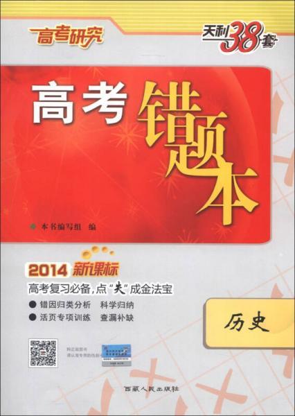 高考研究·天利38套·高考错题本:历史(2014)(新课标)