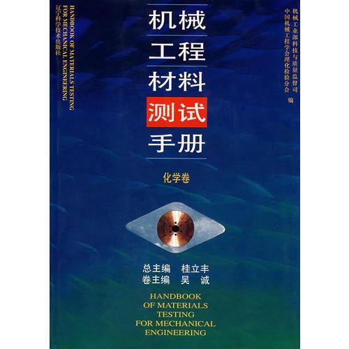 机械工程材料测试手册:化学卷