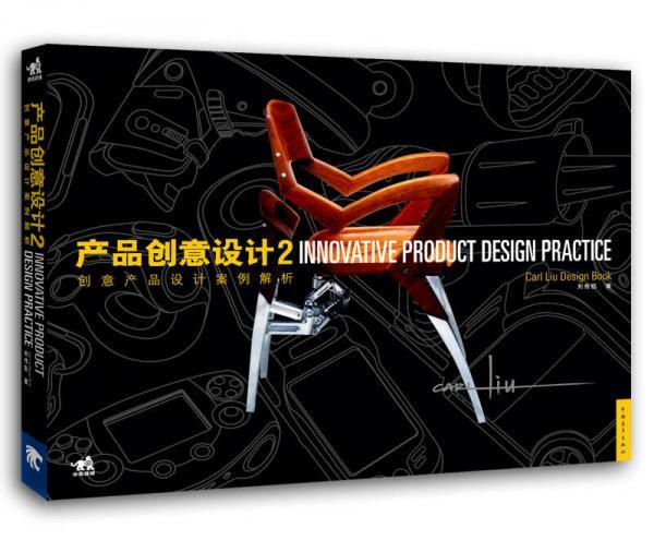 产品创意设计2:创意产品设计案例解析