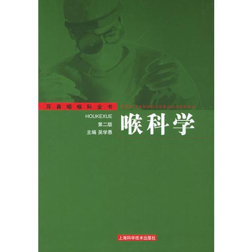 喉科学(第二版)/耳鼻咽喉科全书