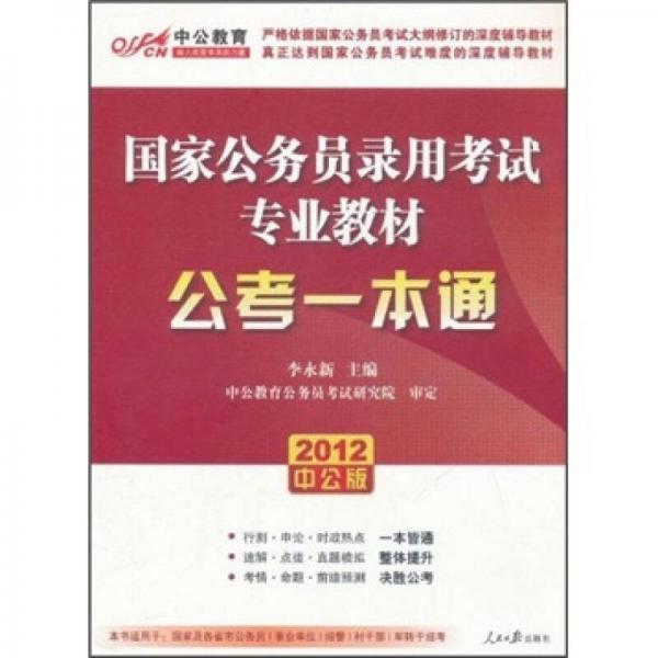 中公版·2014国家公务员录用考试专业教材