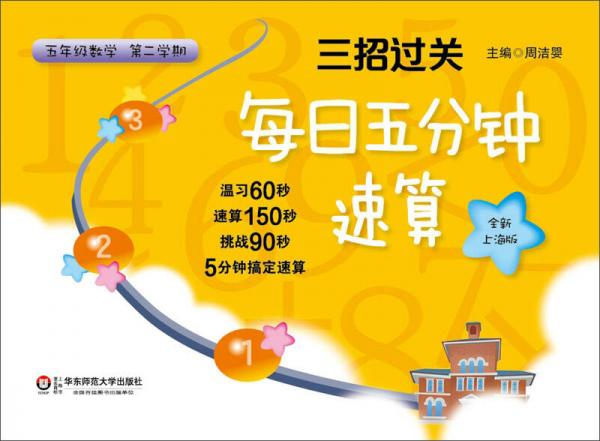 三招过关·每日五分钟速算:五年级数学(第二学期 全新上海版)