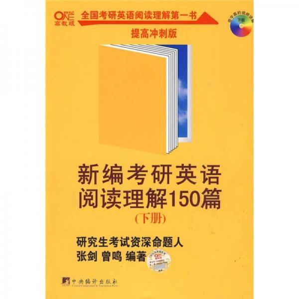 新编考研英语阅读理解150篇(下册)
