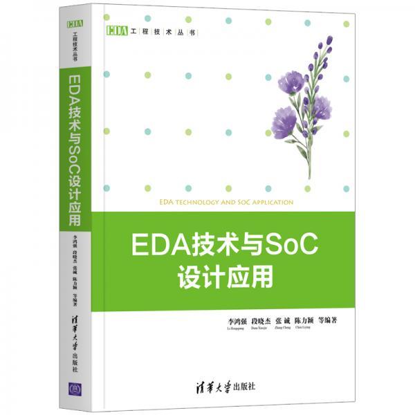 EDA技术与SoC设计应用(EDA工程技术丛书)
