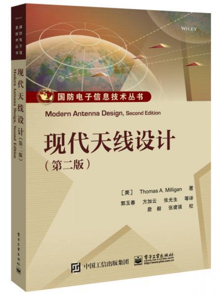 现代天线设计(第2版)