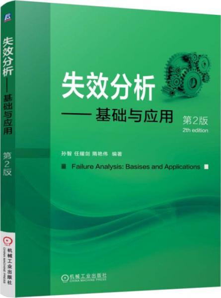 失效分析 基础与应用(第2版)
