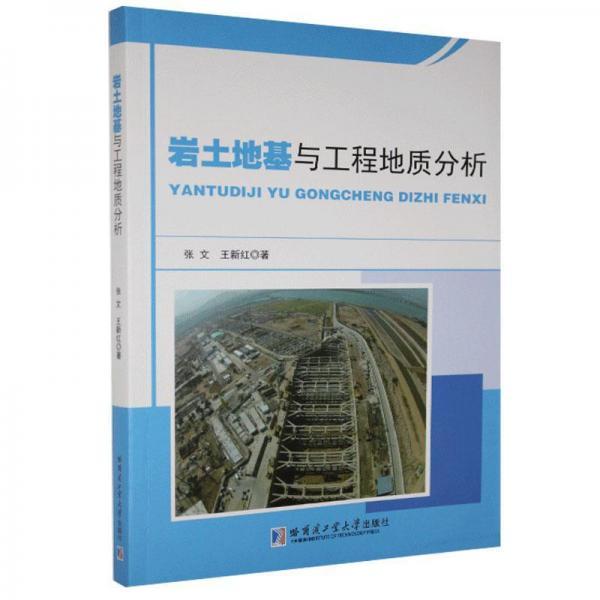 岩土地基与工程地质分析