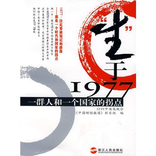 """""""生""""于1977:一群人和一个国家的拐点"""