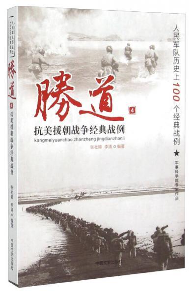 胜道4 抗美援朝战争经典战例