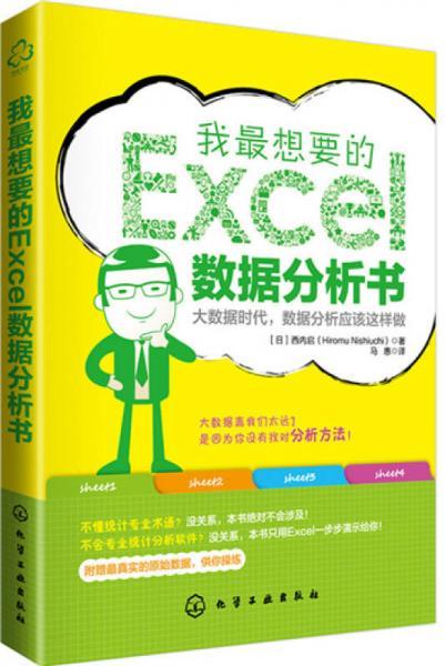 我最想要的EXCEL数据分析书