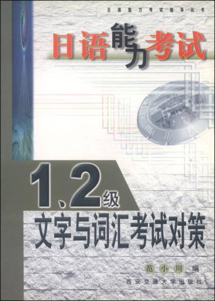 日语能力考试:1、2级文字与词汇考试对策