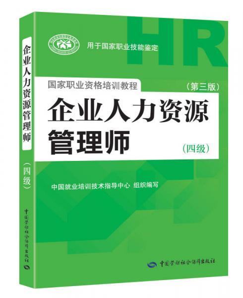 国家职业资格培训教程:企业人力资源管理师(四级 第三版)