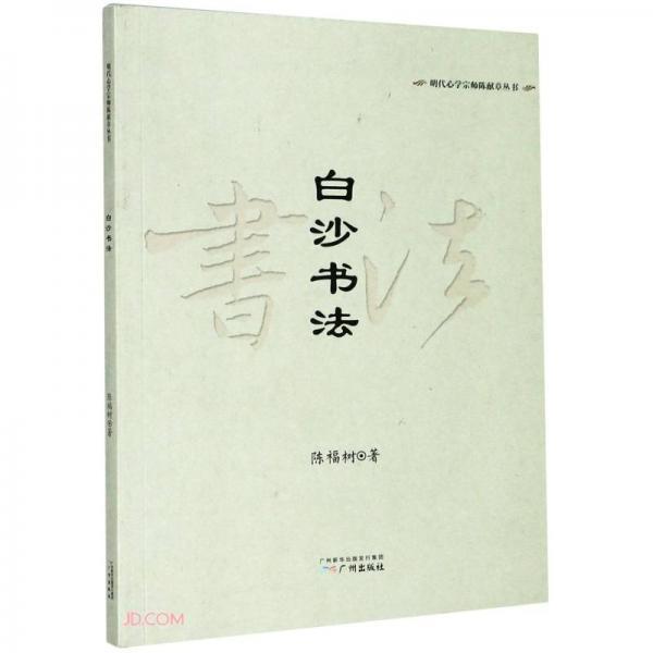 白沙书法/明代心学宗师陈献章丛书