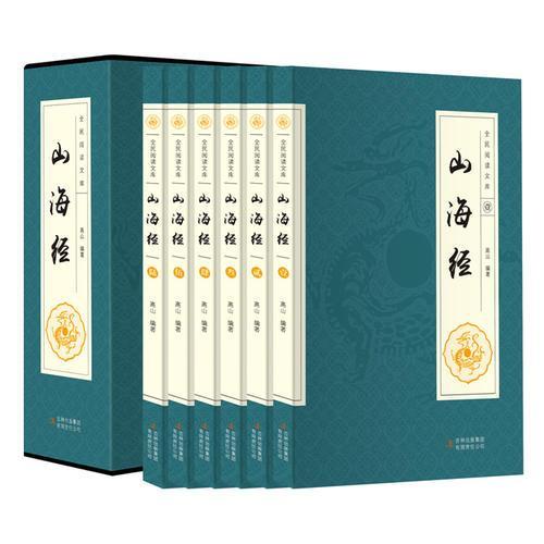 全民阅读文库-山海经(全六卷 16开)