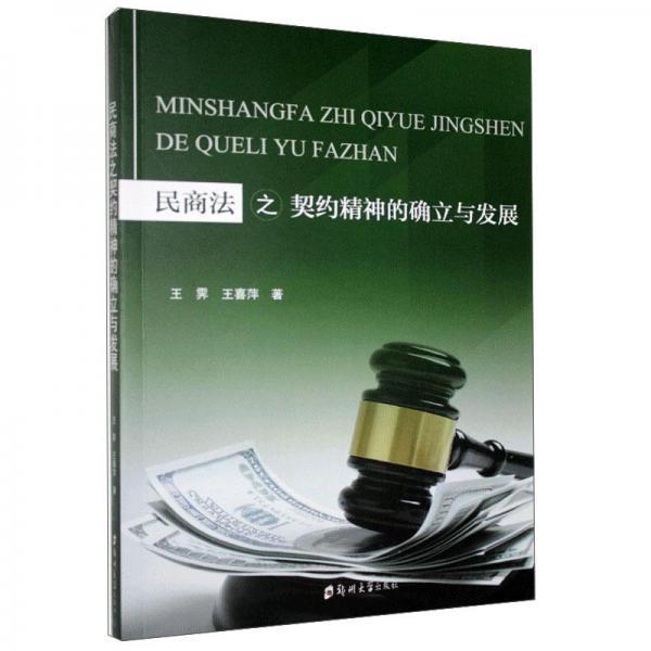 民商法之契约精神的确立与发展