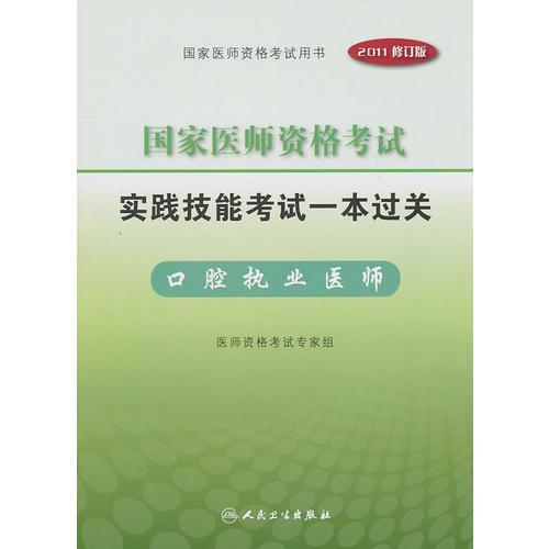 2011年国家医师资格考试—实践技能考试一本过关—口腔执业医师