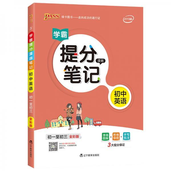 新版升级版提分笔记初中英语初一至初三全彩辅导书中考英语辅导书手写批注思维导图提分宝典