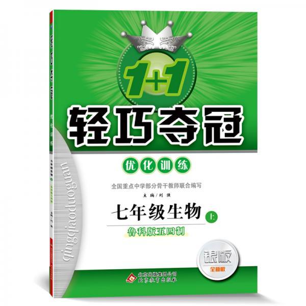 1+1轻巧夺冠·优化训练:七年级生物(上)·鲁科版(五四)(2019秋)