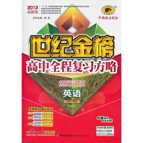 英语必修选修BSD版BSC11-W(北师大版、安徽专用)---2013最新版高中全程复习方略2012.02印刷含一书两卷两册