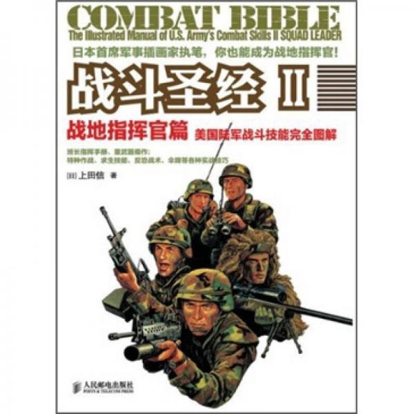 战斗圣经II 战地指挥官篇