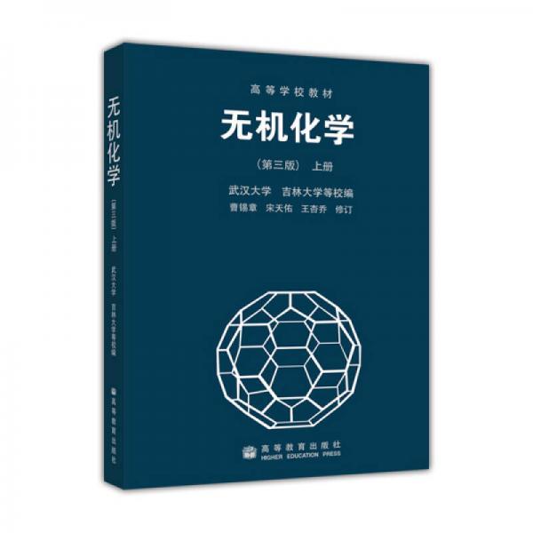 无机化学(第三版)上册