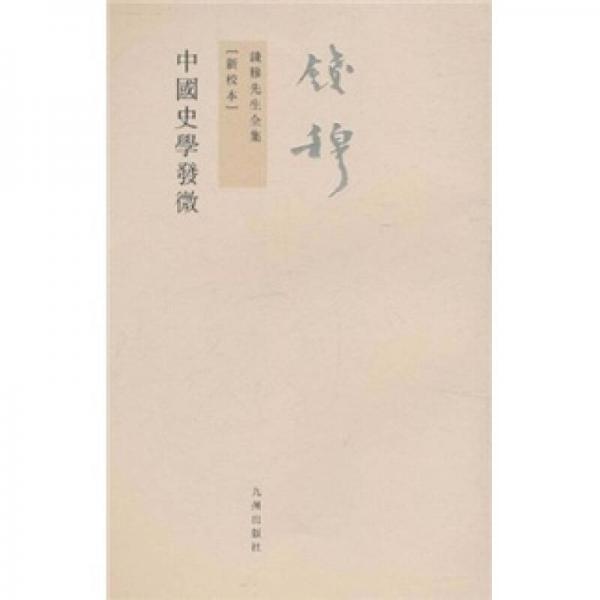 钱穆先生全集(繁体版):中国史学发微