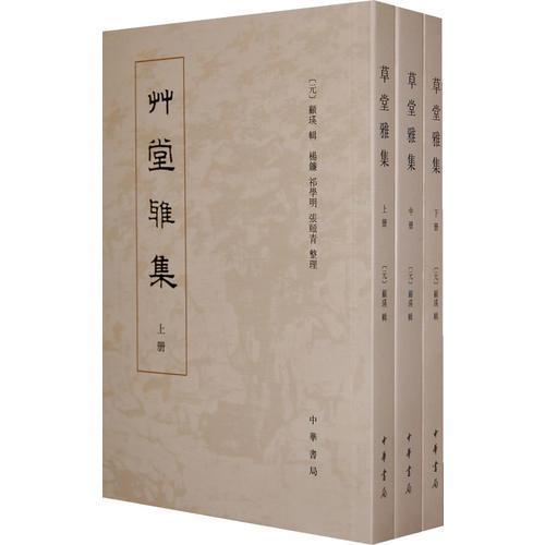 草堂雅集(全三册)