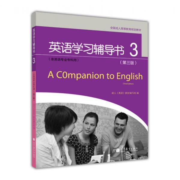 全国成人高等教育规划教材:英语学习辅导书3(第3版)(非英语专业专科用)