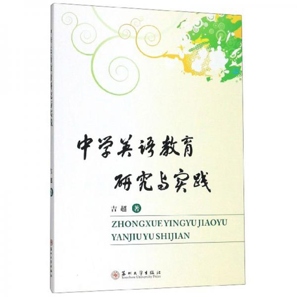 中学英语教育研究与实践