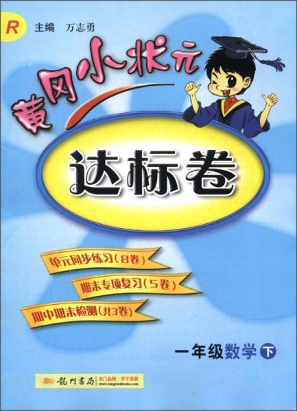 黄冈小状元达标卷:1年级数学(下)(R)(2013年春季使用)