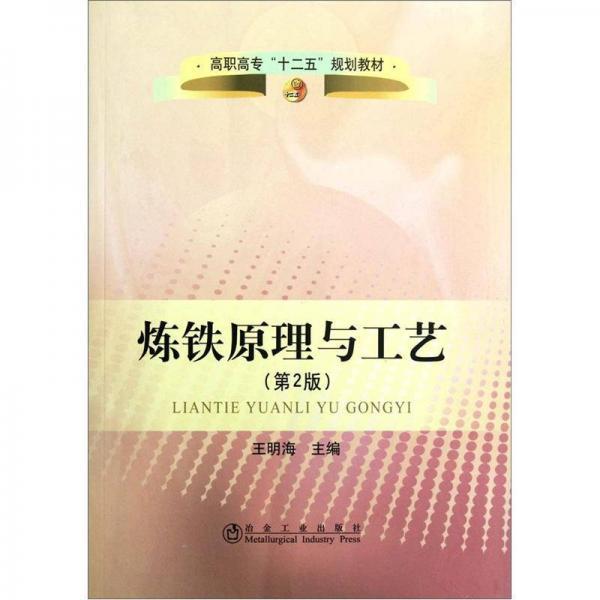 """高职高专""""十二五""""规划教材:炼铁原理与工艺(第2版)"""