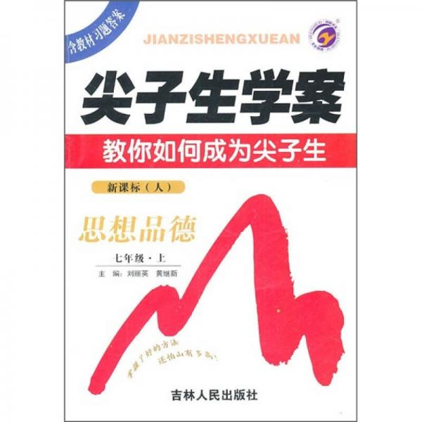 尖子生学案:思想品德(7年级·上)(新课标·人)