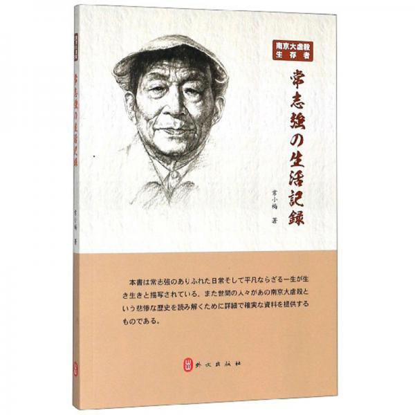 南京大屠杀生存者常志强の生活记录(日文版)