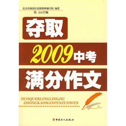 夺取2009中考满分作文