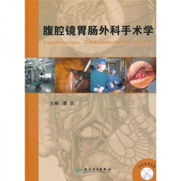 腹腔镜胃肠外科手术学
