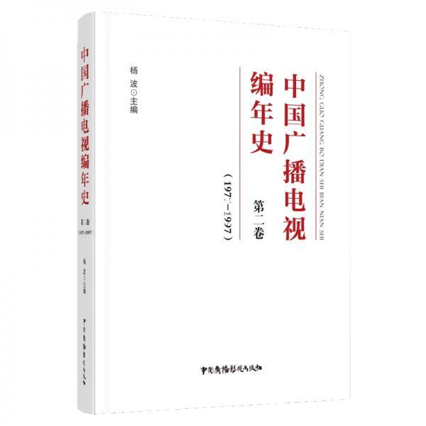 中国广播电视编年史-第二卷(1977-1997)
