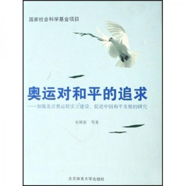 奥运对和平的追求:加强北京奥运软实力建设,促进中国和平发展的研究