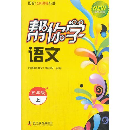 帮你学语文(五年级上)配合北京课程标准