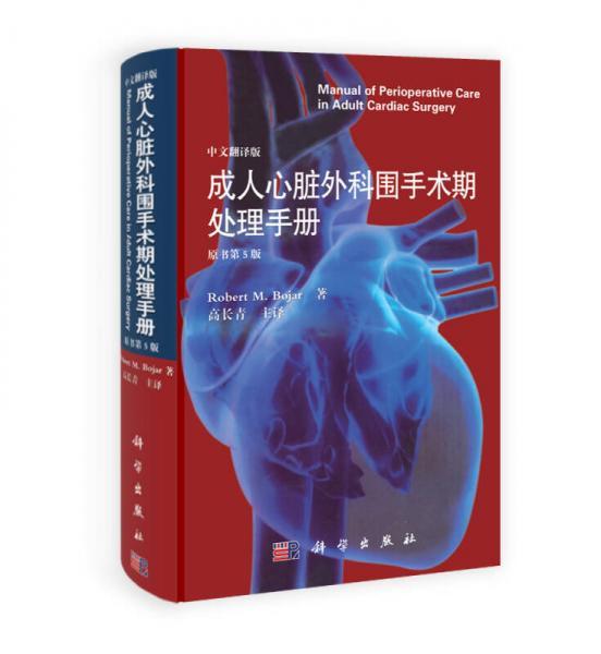 成人心脏外科围手术期处理手册(翻译版)(原书第5版)