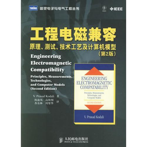 工程电磁兼容:原理、测试、技术工艺及计算机模型(第2版)