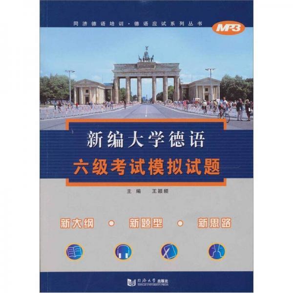 新编大学德语6级考试模拟试题